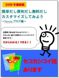 2009年最新版 簡単だし便利だし無料だしカスタマイズしてみよう〜Seesaaブログ編
